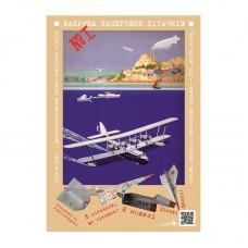 Набор бумажных самолётиков №1