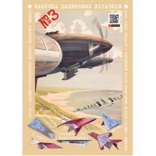 Набор бумажных самолётиков №3