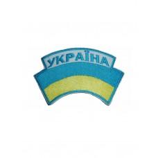 """Нашивка """"Флаг Украины"""""""