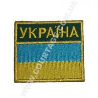 """Нашивка """"Флаг Украины"""" прямоугольная"""