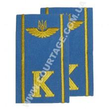 """Погоны курсантские гражданской авиации на рубашку """"К"""" вышитые жёлтым, герб, голубые Куртаж™"""